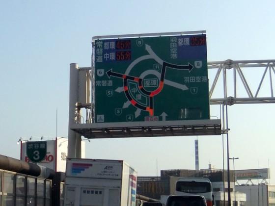 首都高 2010/09/11 6:44