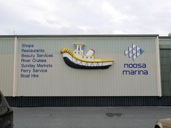 2015/12/27 noosa marina