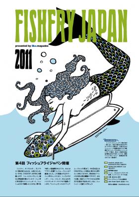 FISHFRY JAPAN