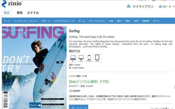 Surfing Magazine 12冊でたったの753円(年間購読料金)